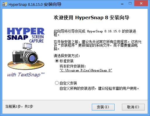 【2019-07-03】HyperSnap 8.16.16.0 汉化注册版(安装版 + 单文件版)
