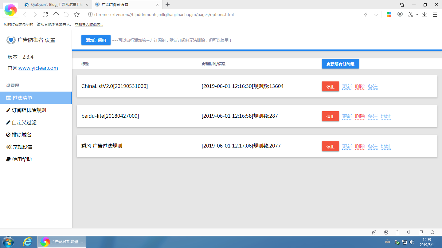 【2019-12-18】360極速瀏覽器 11.0.2251.0 正式版 + 12.0.1014.0 論壇版(Chromium78內核)