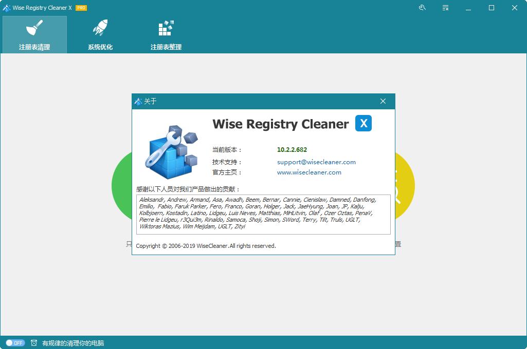 【2019-08-23】Wise Registry Cleaner 10.2.5.685 专业版(安装版 + 单文件版)