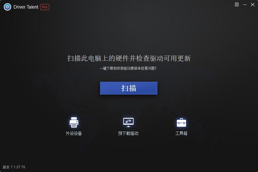 【2019-06-12】驱动人生(海外版) 7.1.27.76 汉化精简版(安装版 + 单文件版)