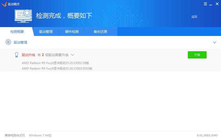 【2019-12-20】驱动精灵 9.61.3708.3054 去广告精简版(安装版 + 单文件版 + 网卡版)