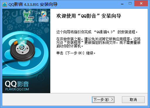 【2019-08-05】QQ影音 4.3.3.891 优化精简版