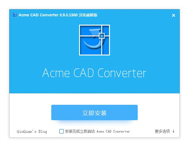 【2019-11-09】CAD查看转换工具——Acme CAD Converter 8.9.8.1502 汉化注册版