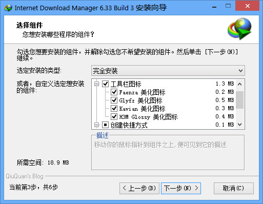 【2019-08-26】IDM 6.35 Build 2 简体中文破解安装版(老外补丁 + small-q补丁)