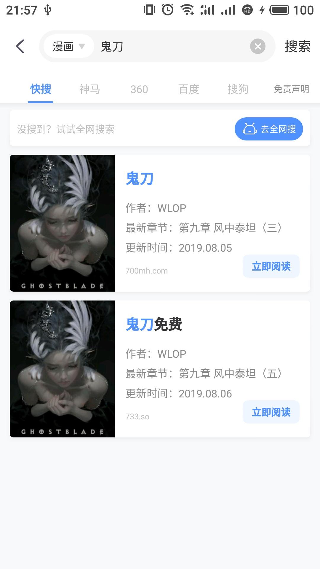 【安利】免费看小说/漫画/影视的app