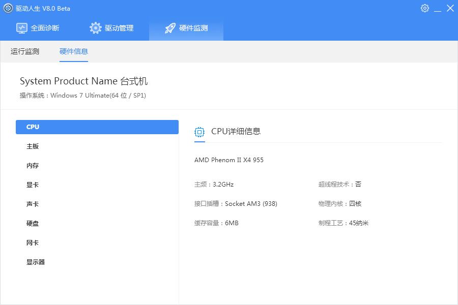 【2019-08-24】驱动人生 7.2.4.16 + 8.0.0.92 去广告精简版(安装版 + 单文件版 + 网卡版)