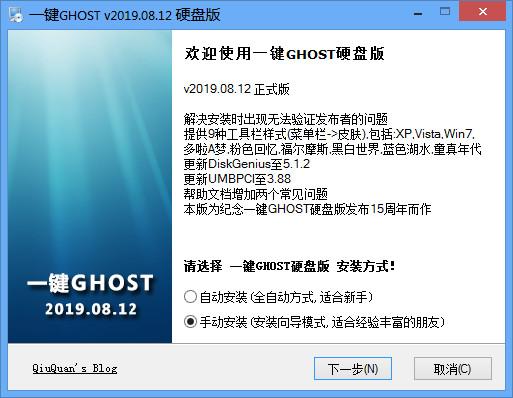 【2019-08-18】一键GHOST 2019.08.12 硬盘版(去弹窗&去推广&支持静默安装) + 补丁