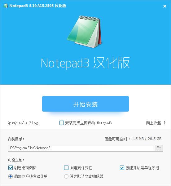 【2019-08-19】Notepad3 5.19.815.2595 汉化版|32&64位整合版