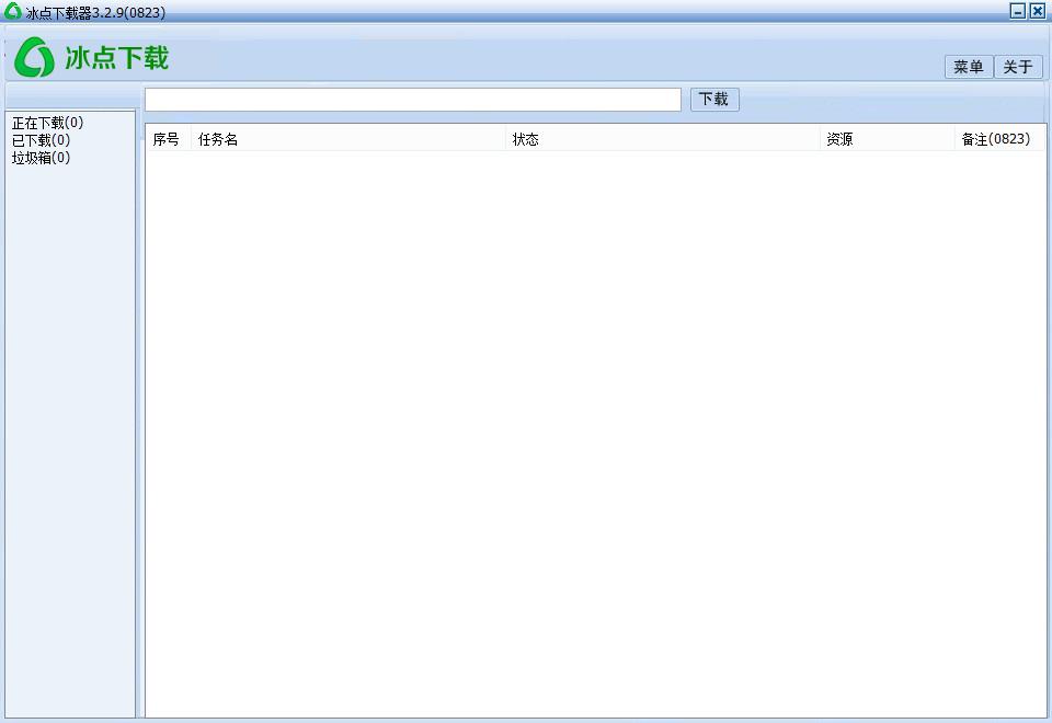 【2019-10-12】冰点文库下载器 v3.2.9(0926a)去广告单文件版