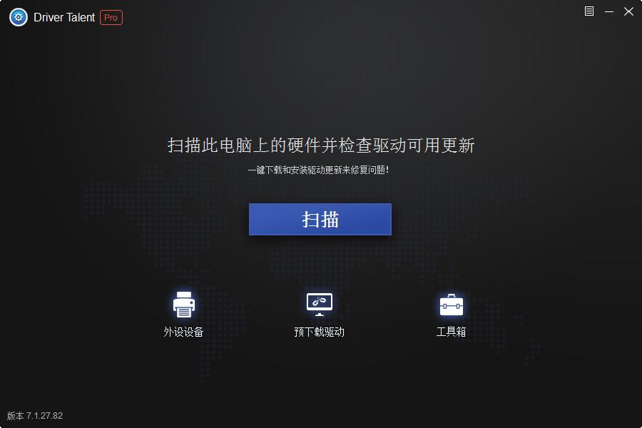 【2020-01-19】驱动人生(海外版) 7.1.28.102 汉化精简版(安装版 + 单文件版)