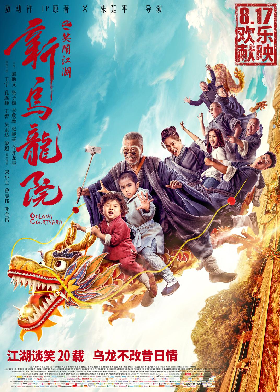 《新乌龙院之笑闹江湖》(2018)[HD1080P]