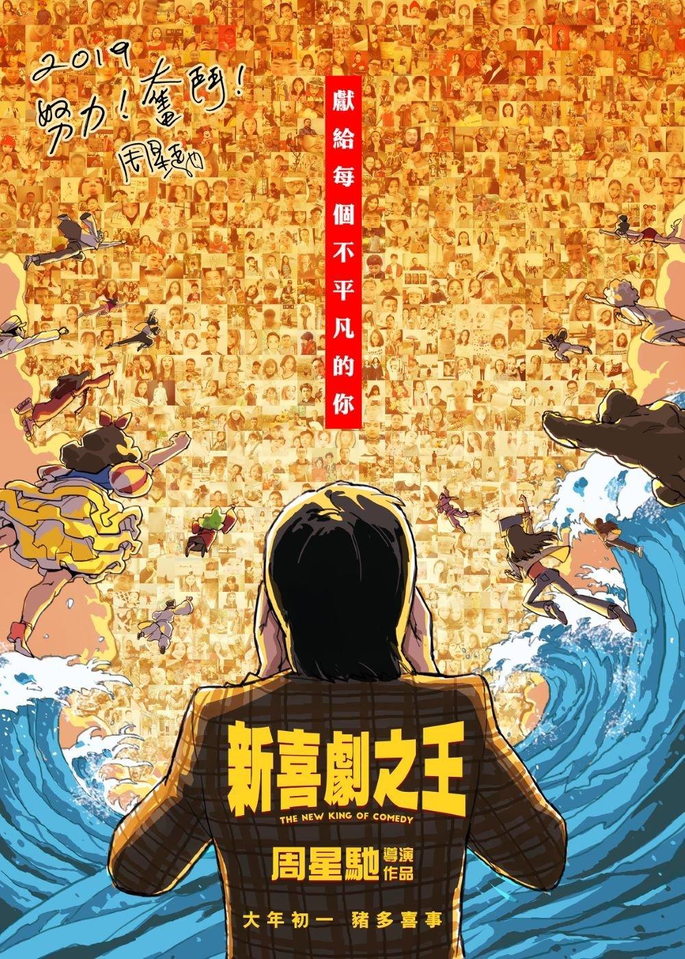 《新喜劇之王》(2019)[BD720P/1080P]