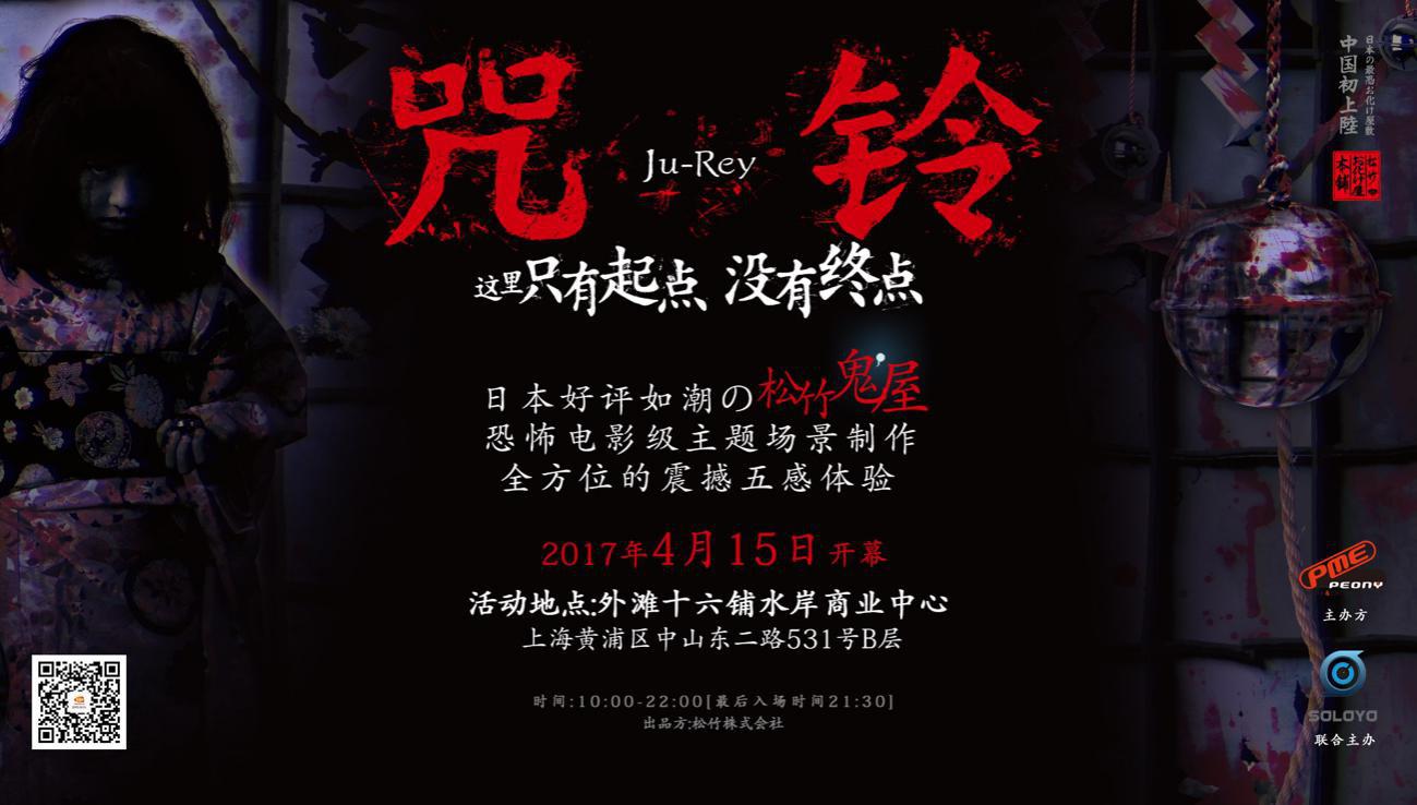 日本松竹株式会社出品《咒铃Ju-Rey鬼屋》巡展上海站 ——这里只有起点,没有终点-看客路