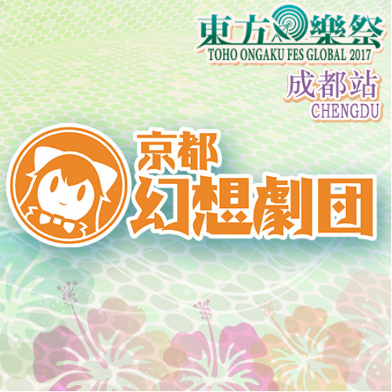 东方乐祭Global 2017 in Chengdu-看客路