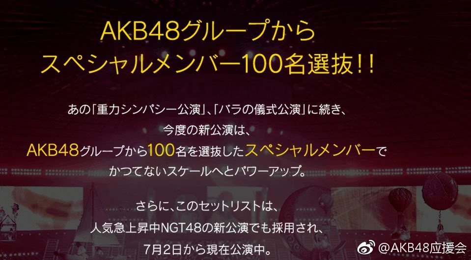 【AKB新闻】Team Surprise新一弹公演,100名成员将出演!-看客路