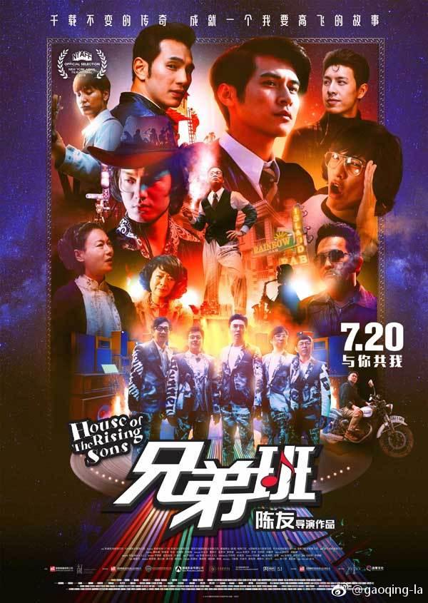 2018香港喜剧《兄弟班》BD720P.国粤双语.中字