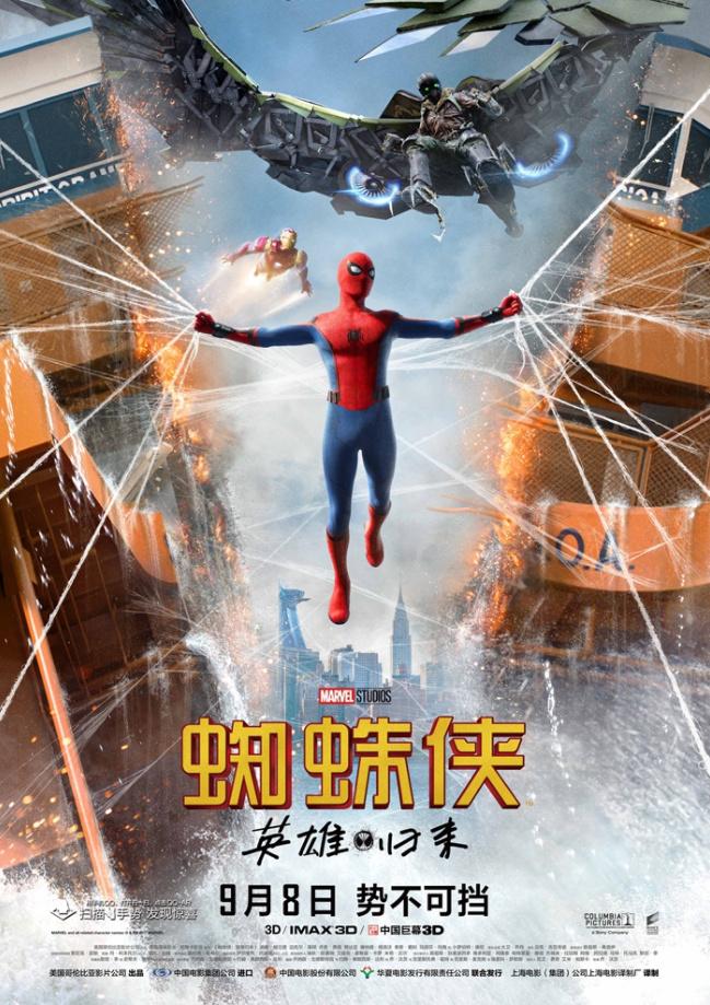 2017.[动作/科幻][蜘蛛侠:英雄归来/Spider-Man: Homecoming 迅雷下载]图片 第1张