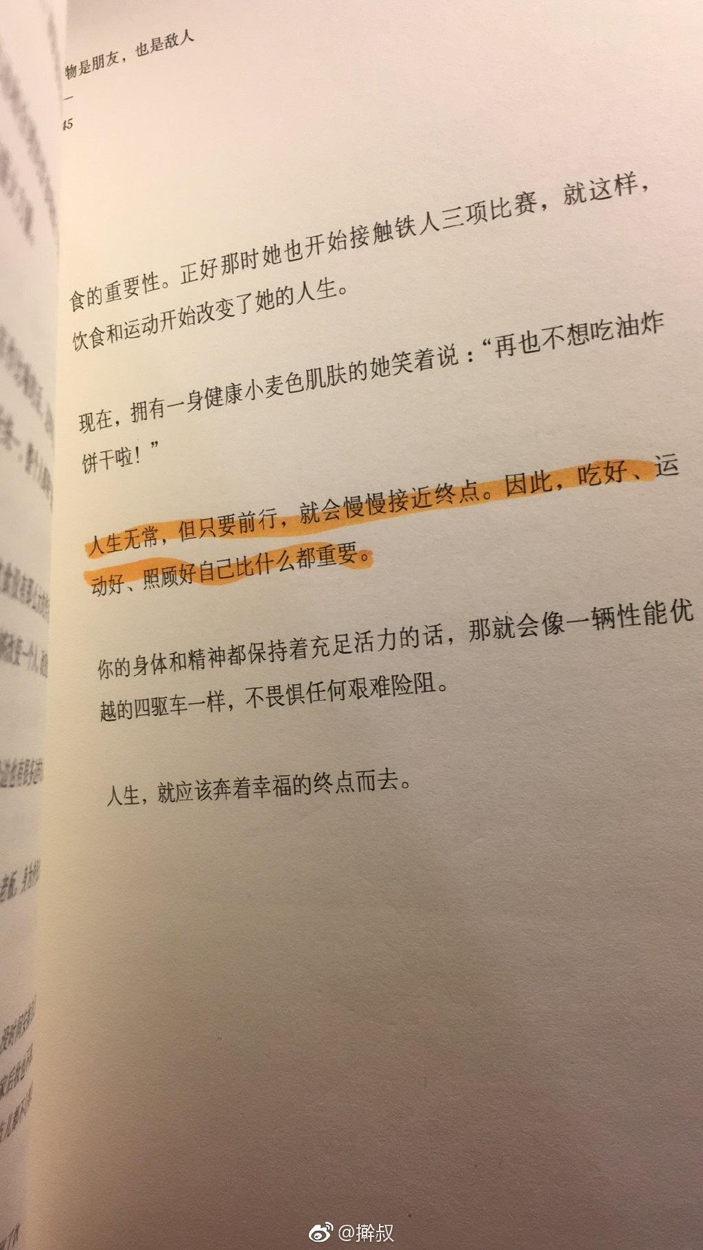 2018 青年福利微刊第 70 期:说不上恨别揪蝉,别装作感叹 