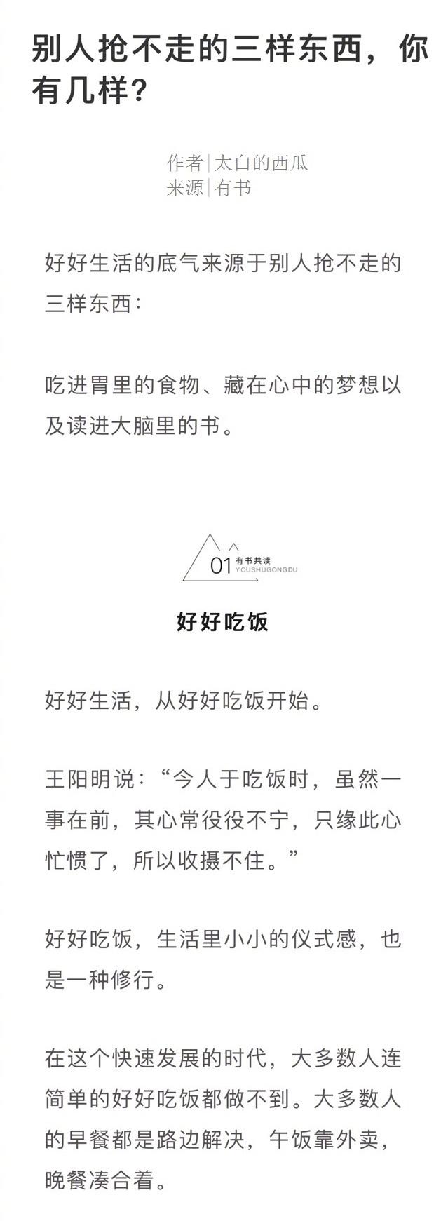 2018 青年福利微刊第 254 期:油腻少年
