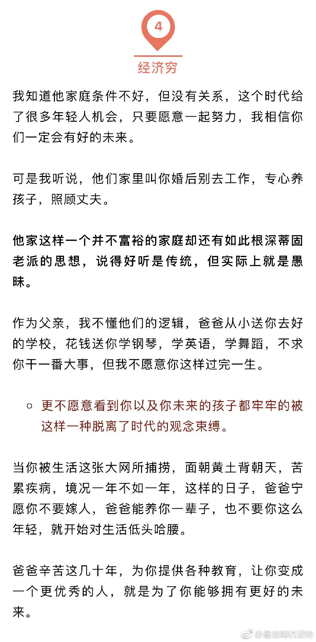 2018 青年福利微刊第 179 期:用薪创造快乐