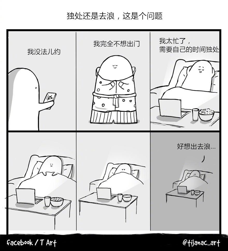 2018 青年福利微刊第 244 期:生活真危险