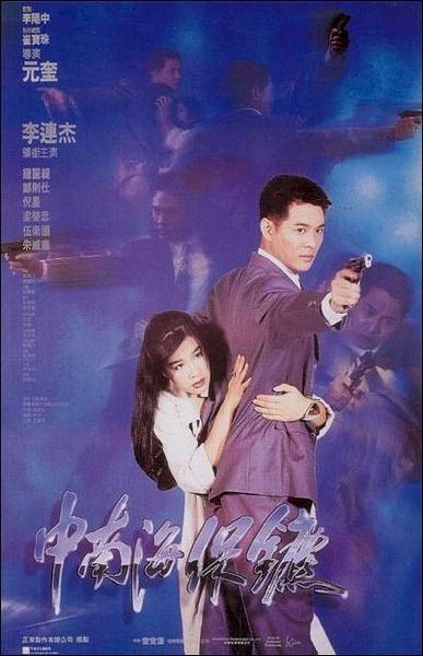 中南海保镖 1994.HD720P 迅雷下载