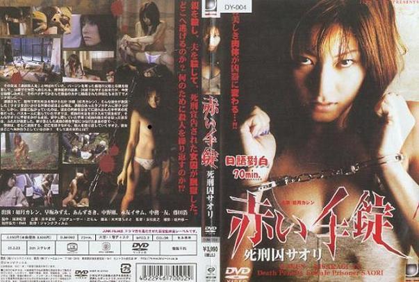 赤色的手铐 2004.HD720P 迅雷下载