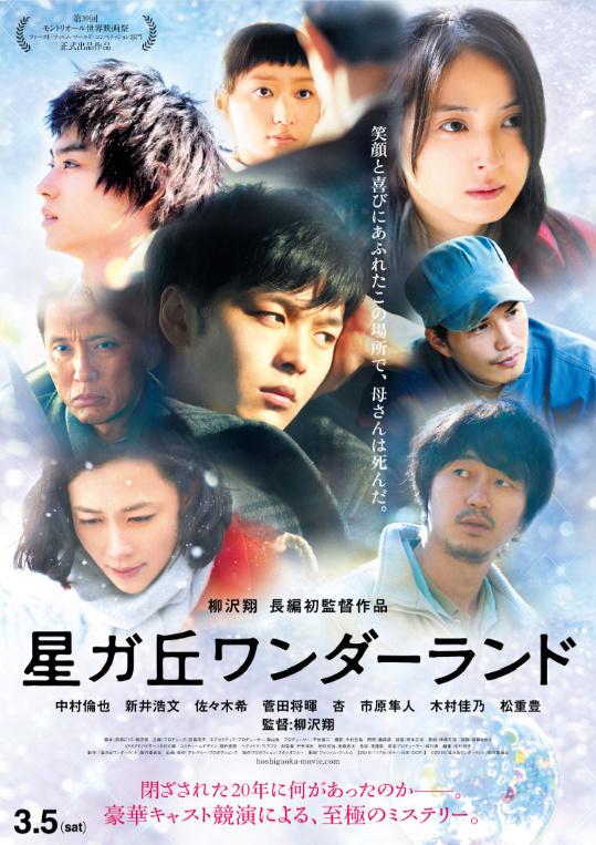 2016日本剧情《星丘车站失物招领》BD720P.高清日语中字
