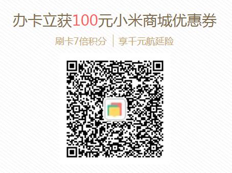 小米信用卡新用户 免费领小米商城100元无套路代金券图片 第2张