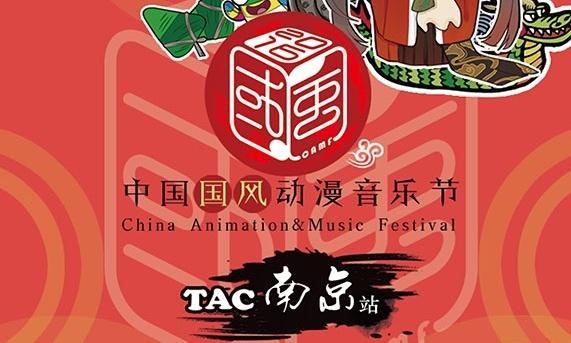 国风动漫音乐节-TAC南京站为你启航!-看客路