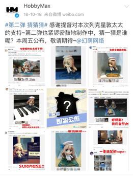 """幻萌网络×Hobbymax """"迷你系列""""第二弹""""昆西""""手办再掀全球预定热潮!-看客路"""