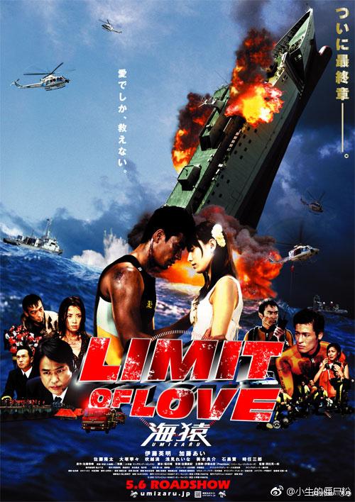 2006日本动作剧情《海猿2》BD1080P.日语中字