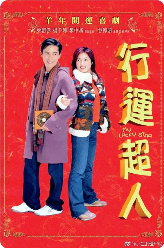 2003杨千嬅梁朝伟喜剧《行运超人》HD1080P.国粤双语.中字