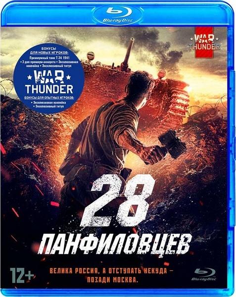 潘菲洛夫28勇士 2016.HD720P 迅雷下载