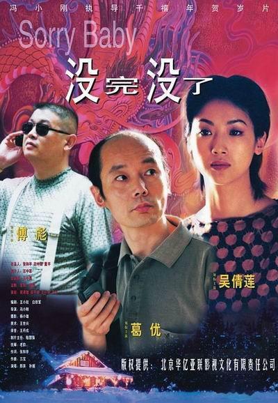 1999高分喜剧《没完没了》BD720P.国语中字