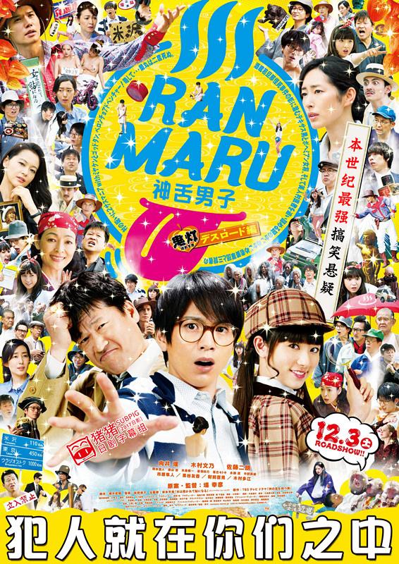 拥有神之舌的男子电影版 2016日本喜剧悬疑 HD720P 迅雷下载