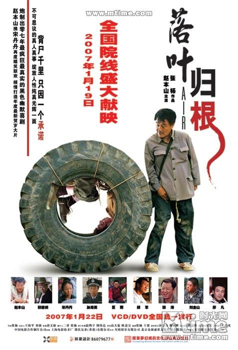 2007赵本山高分剧情《落叶归根》HD720P 高清下载