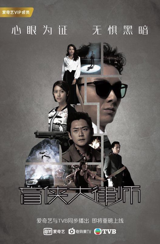 盲侠大律师 踩过界第一季完结+第二季完结 2017.HD720P 迅雷下载