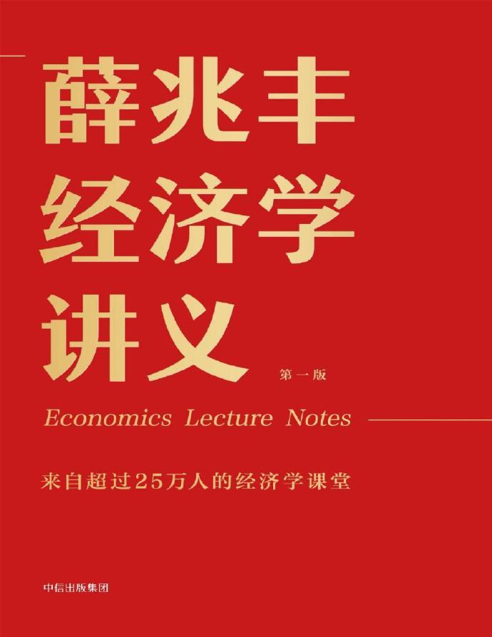 薛兆丰经济学讲义.pdf电子书下载