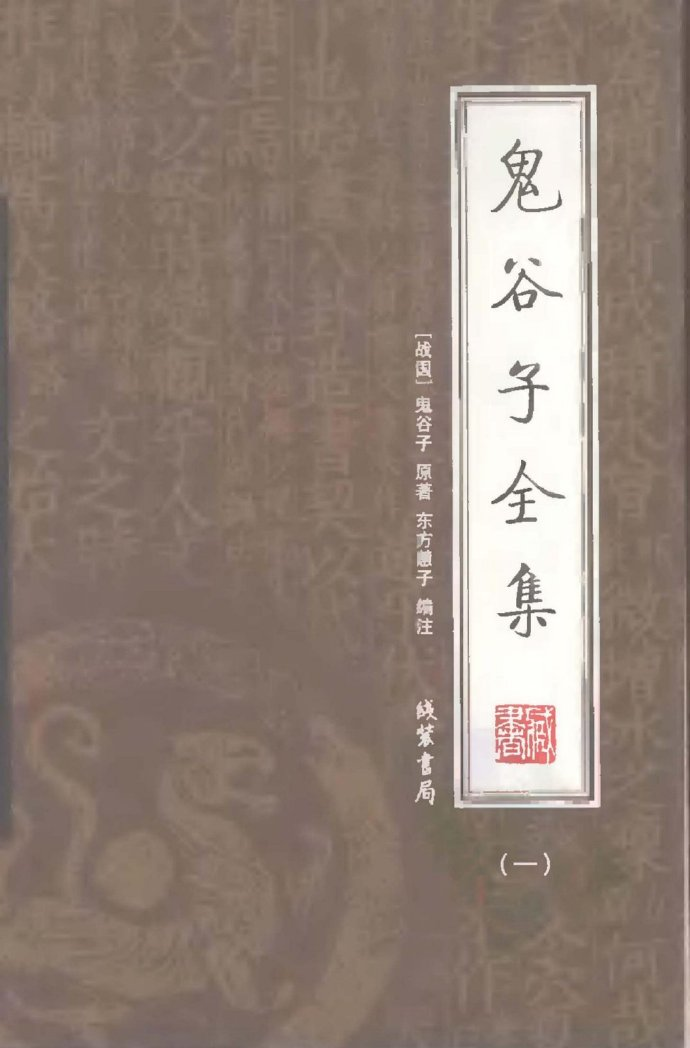 鬼谷子全集(四册全).pdf电子书下载