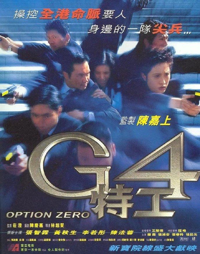 G4特工  1997.HD720P 迅雷下载
