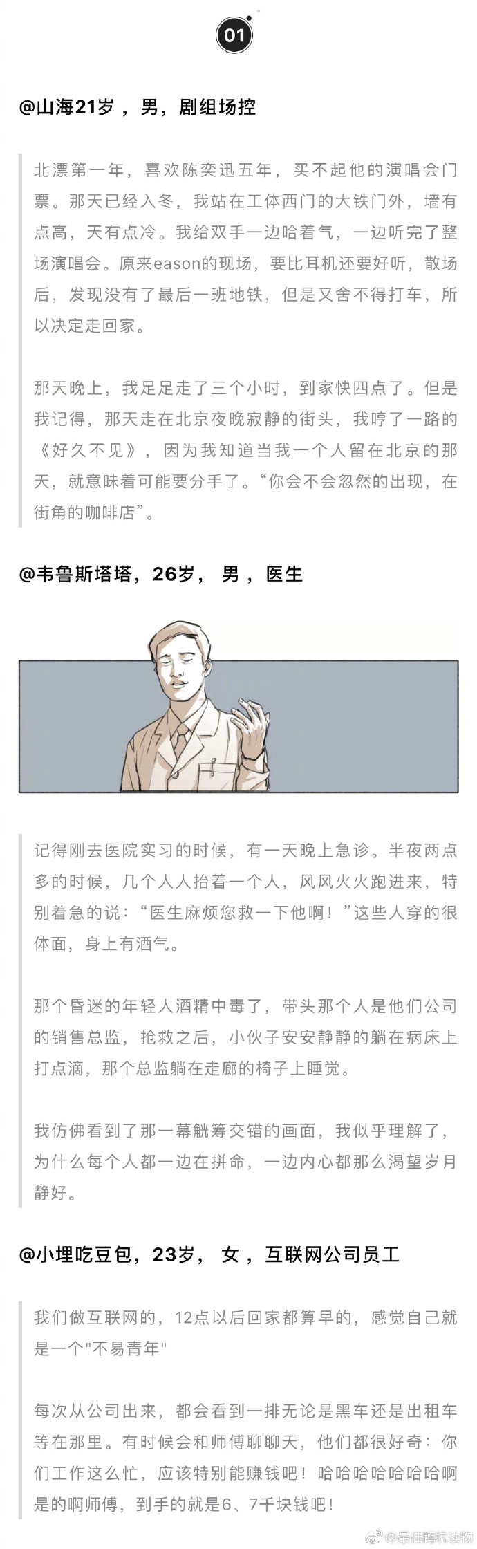 2018 青年福利微刊第 250 期:大吉大利,晚上吃鸡