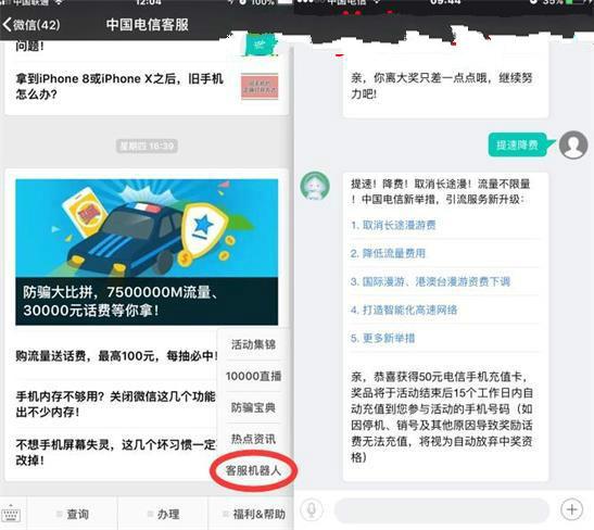 中国电信活动-福利OH