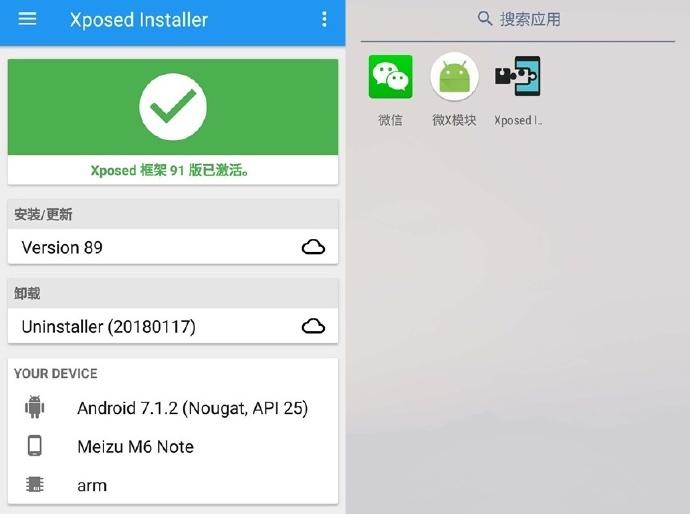 社群利器:微信一键群发工具、一键转发工具-安卓系统免root安装Xposed微X模块WeXposed-抖音小店