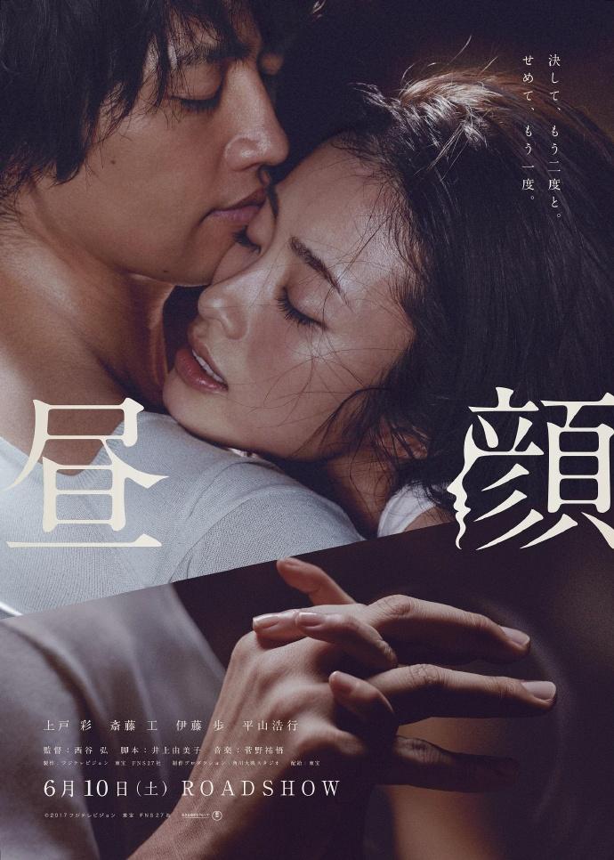 2017日本爱情《昼颜》BD720P.国日双语.中字