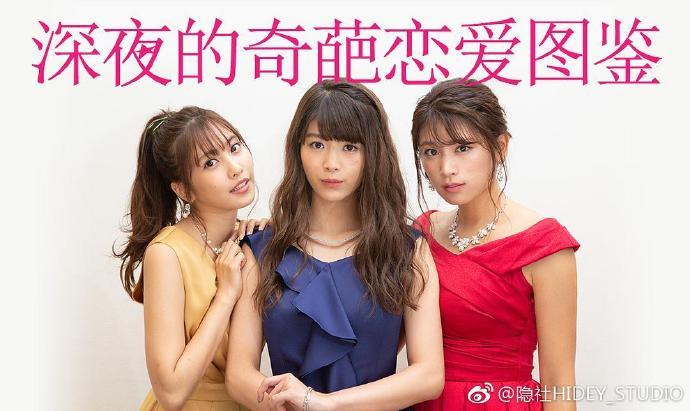 深夜的奇葩恋爱图鉴全集 2018.HD720P 迅雷下载
