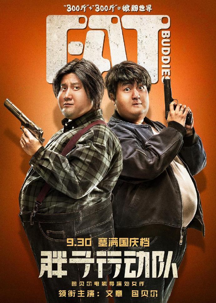 2018包贝尔喜剧动作《胖子行动队》BD720P 高清下载