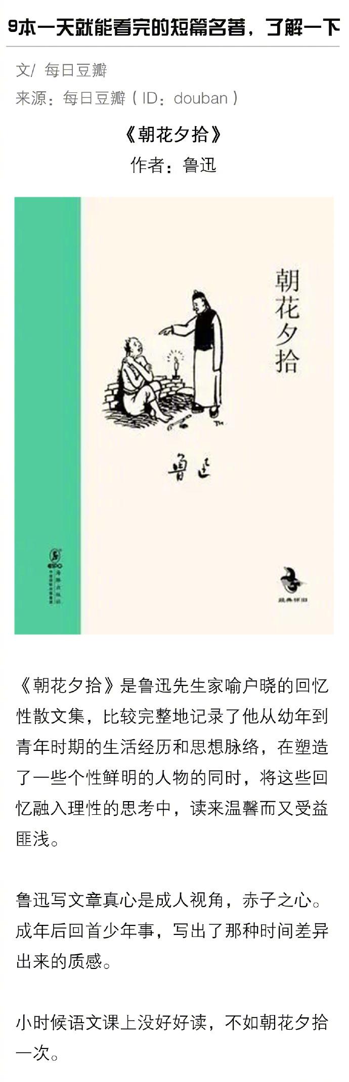 2018 青年福利微刊第 110 期:别瞎猜了