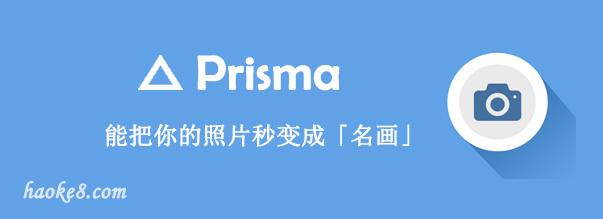 Prisma艺术相机能把你的照片秒变成「名画」 haoke8.com