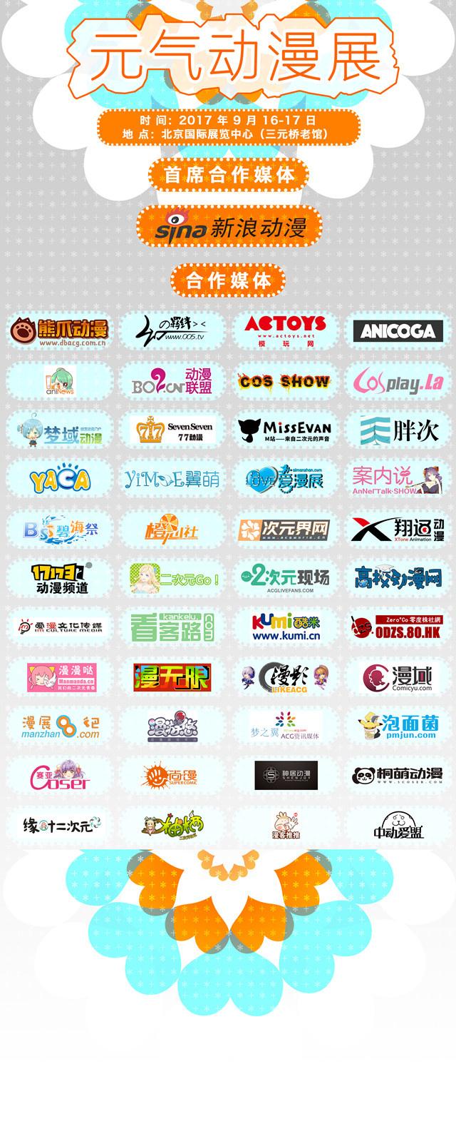 元气动漫展正式启动!9月16-17两天北京老国展与你不见不散-看客路